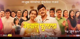 Mogra Phulaaalaa Marathi Movie