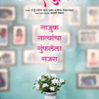Mogra Phulala First Look Poster