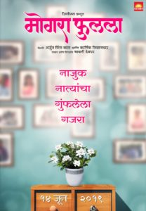 Mogra Phulala First Look Poster