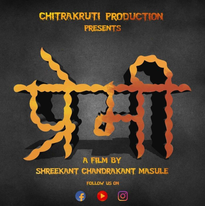 Premi Marathi Movie