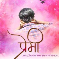 Premi Marathi Movie Poster