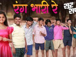 Rang Bhari Re Song