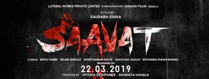 Saavat Marathi Movie