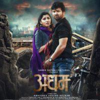 Santosh Juvekar Gauri Nalawade Kishor Saumitra Saumitra Ramaa Atul Nadgauda Suhas Sirsat Umesh Jagtap Shashank M Shende Suhas Palshikar Padmanabh Gajanan Bind - Adham Marathi Movie