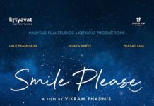 Smile Please Marathi Movie