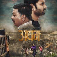 Snatosh Juvekar Sachin Anil Khandge Kishor Kadam Gauri Nalawade Vaibhav Joshi - Adham Marathi Movie