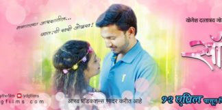 Sorry Marathi Movie