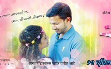 Sorry Marathi Movie