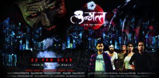 Unmatta 2019 Marathi Movie