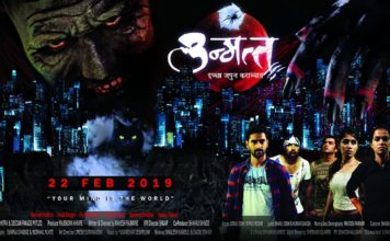 Unmatta 2019 Marathi Movie