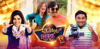 Wedding Cha Shinema Marathi Movie
