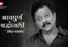ramesh bhatkar death