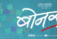 Bonus Marathi Movie