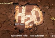 H2O Marathi Movie