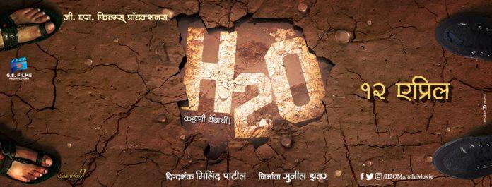 H2O Marathi Movie