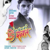 Jawani Zindabad Marathi Movie Poster