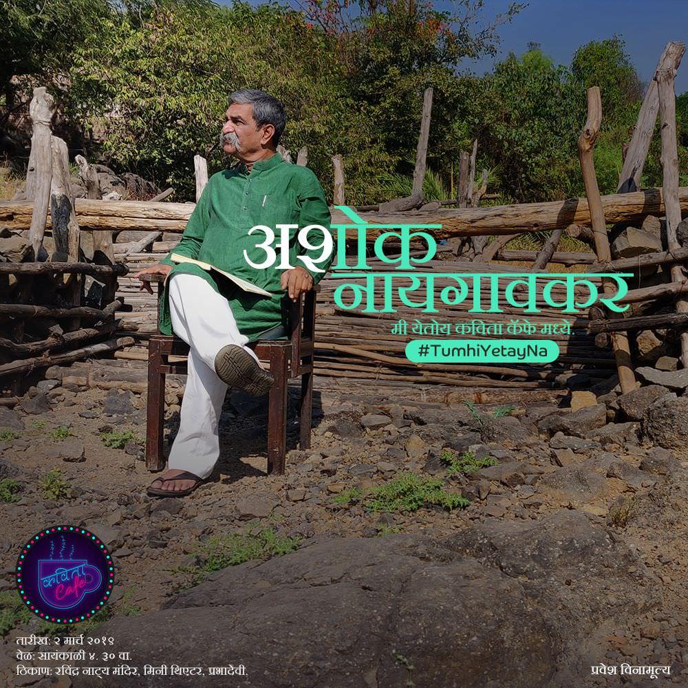 Kavita Cafe Ashok Naigaonkar