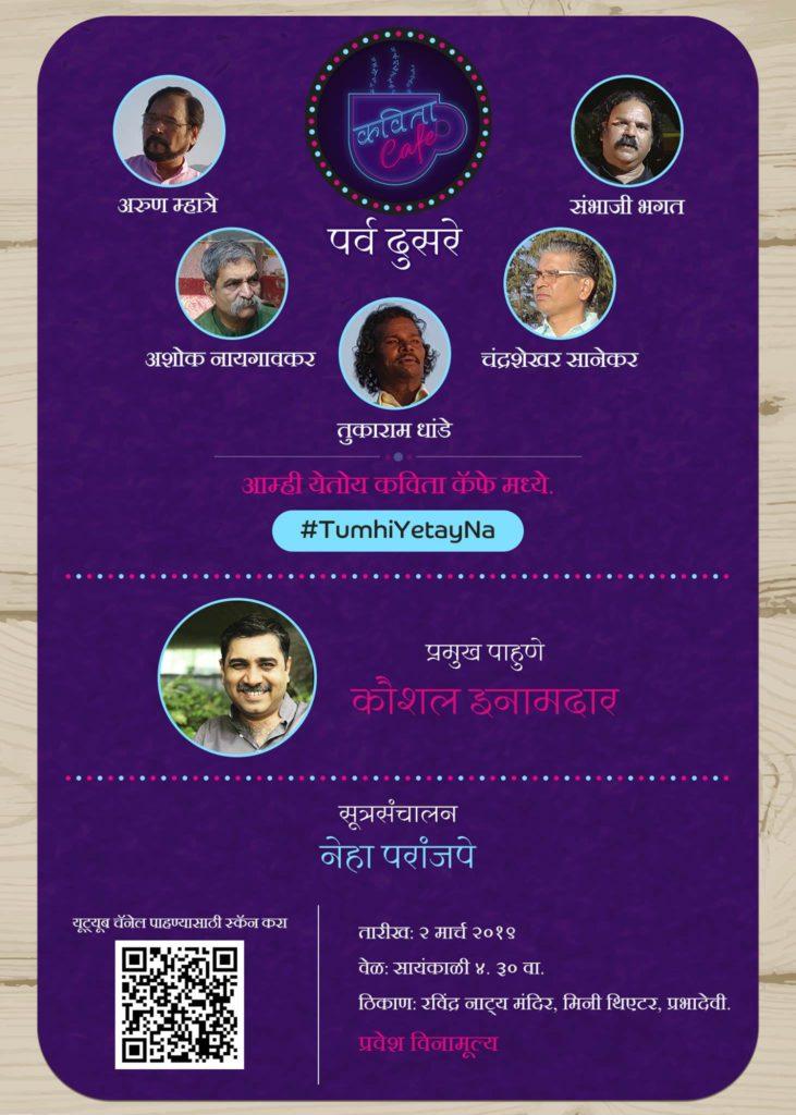 Kavita Cafe Invitation