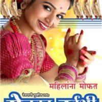 Menka Urvashi Marathi Movie Images
