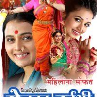 Menka Urvashi Marathi Movie Poster