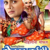 Menka Urvashi Marathi Movie Teaser