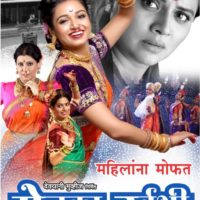 Menka Urvashi Marathi Movie Trailer