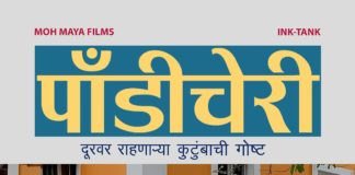 Pondicherry Marathi Movie