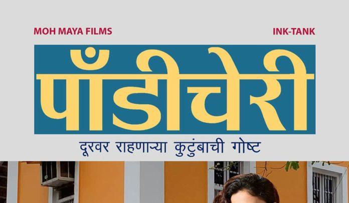 Pondicherry Marathi Movie