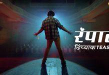 Rampat Teaser Zee Studios Ravi Jadhav
