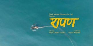 Rapan Marathi Movie
