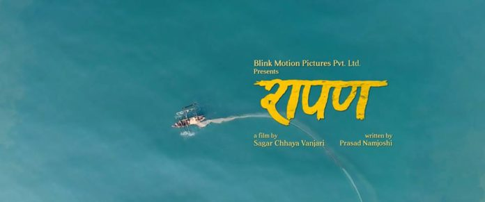 Rapan Marathi Movie