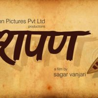 Rapan Marathi Movie Poster