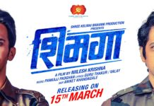 Shimga Marathi Movie