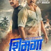 Shimga Marathi Movie Poster