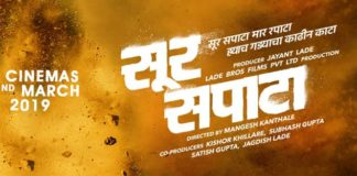 Sur Sapata Marathi Movie