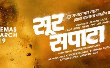 Sur Sapata Marathi Movie