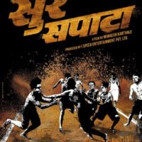 Sur Sapata Marathi Movie Trailer