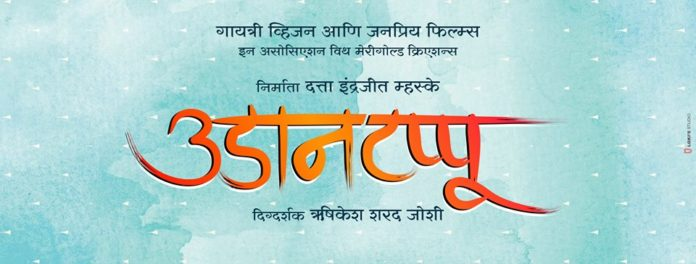 Udantappu Marathi Movie