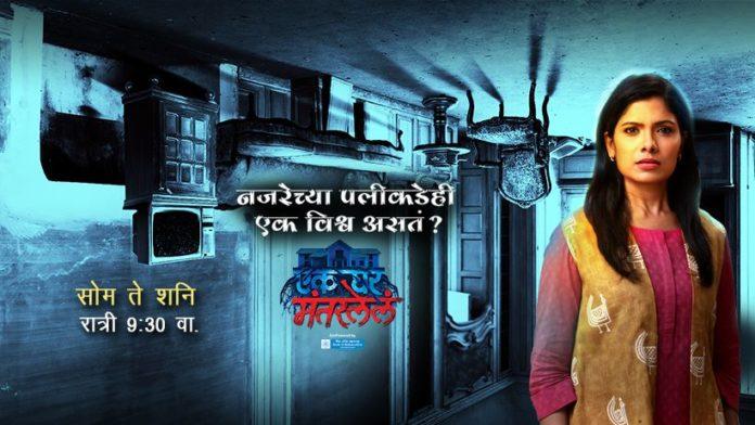 Ek Ghar Mantarlela Zee Yuva Serial
