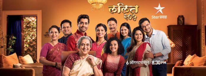 Lalit 205 Star Pravah Marathi Serial