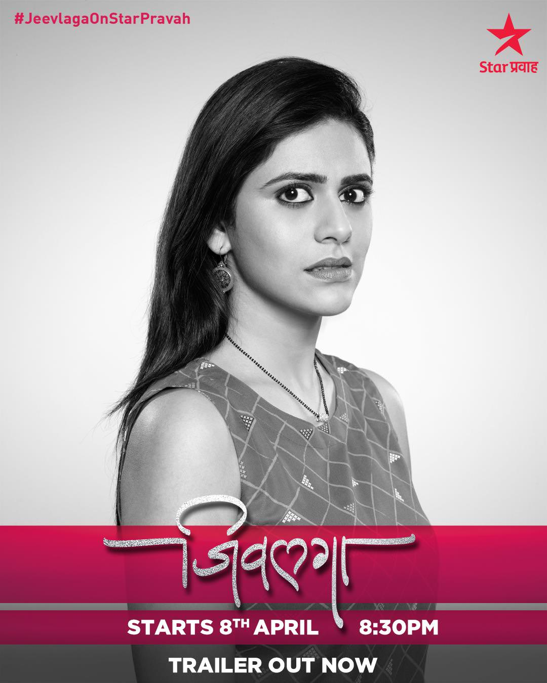 Title Song Musica Star Pravah Serial Song Video Music Download