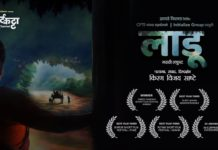 Marathi Short Film Laadu