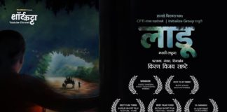 Marathi Short Film Laadu