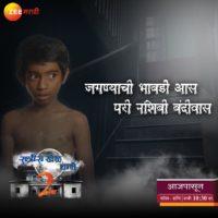 Ratris Khel Chale 2 Marathi Serial