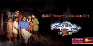Ratris Khel Chale 2 Zee Marathi Serial