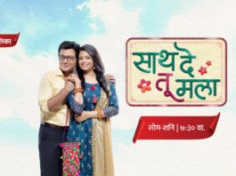 Sath De Tu Mala Star Pravah Serial