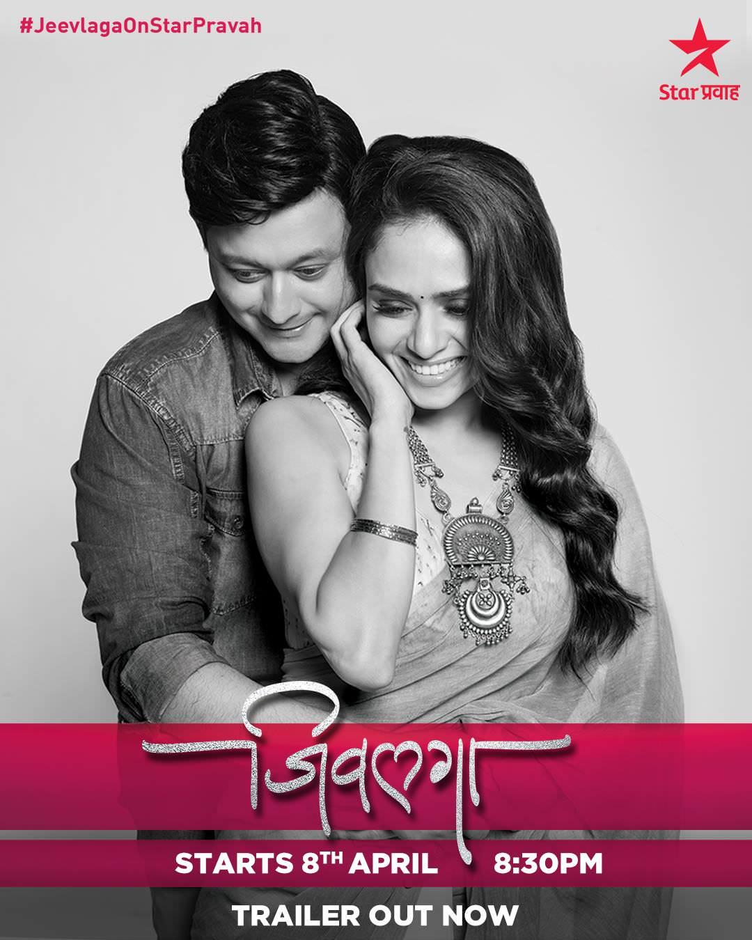 Swapnil Joshi Amruta Khanvilkar as Vishvas Kavya Jivlaga