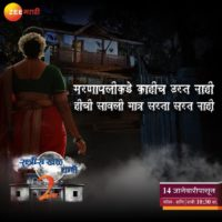 Zee Marathi Ratris Khel Chale 2