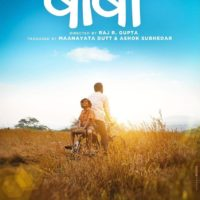 Baba Marathi Movie Poster