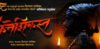 Fatteshikast Marathi Movie